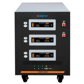 Стабилизатор Энергия Hybrid-25000/3 фото 3