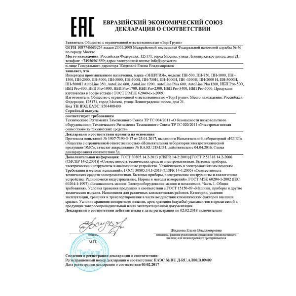 Сертификат соответствия ИБП Pro-5000